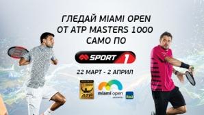 Тенис от Маями и баскетболната Евролига през седмицата по спортните канали на Мтел