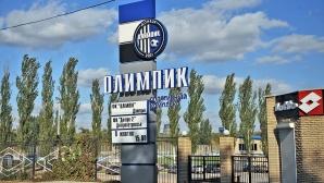 Украински клуб пред изваждане от евротурнирите заради черно тото