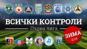Всички контроли на отборите от Първа лига тази зима