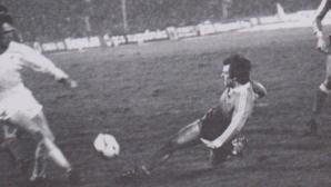 Преди 36 години ЦСКА изумява футболния свят (видео)