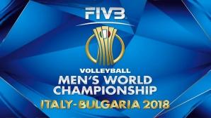 Официално: БНТ ще излъчва Световното първенство по волейбол за мъже 2018