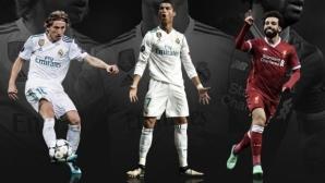 УЕФА обяви тримата претенденти за приза най-добър футболист в Европа през изминалия сезон