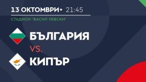 Билетите за България - Кипър вече в продажба
