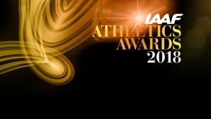 IAAF обяви номинациите за Атлетка №1 в света за 2018 г.