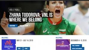 Жана Тодорова: Мястото ни е в Лигата на нациите