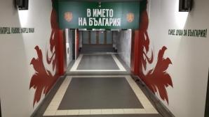 Надъхваща визия посрещна националите на България (снимки)