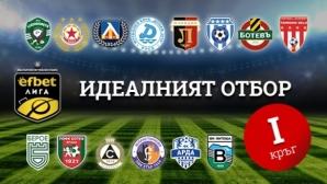 Идеалният отбор на efbet Лига за изминалия кръг